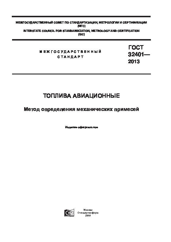 ГОСТ 32401-2013 Топлива авиационные. Метод определения механических примесей
