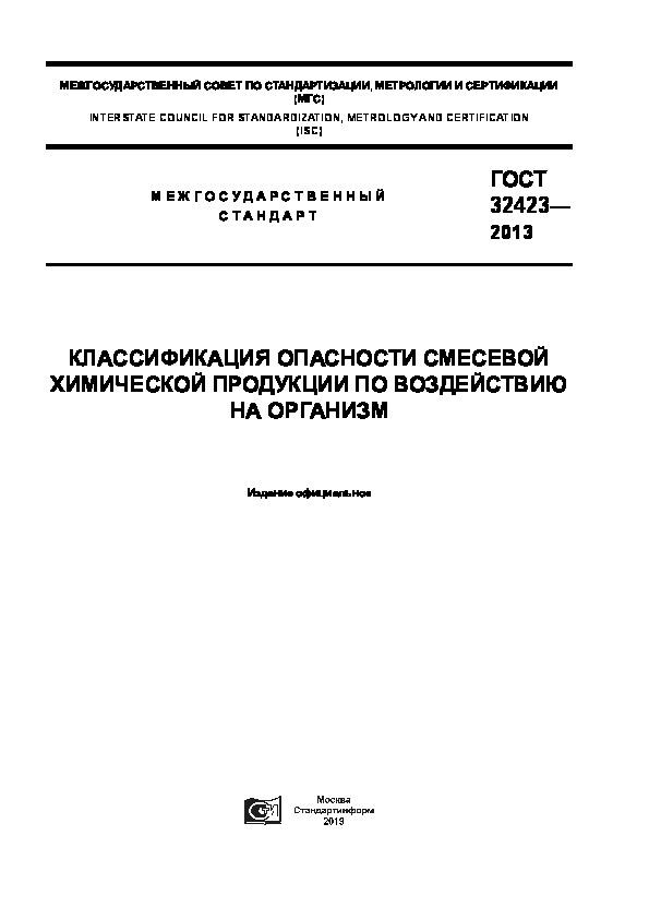 ГОСТ 32423-2013 Классификация опасности смесевой химической продукции по воздействию на организм