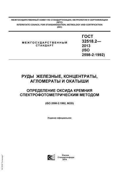 ГОСТ 32518.2-2013 Руды железные, концентраты, агломераты и окатыши. Определение оксида кремния спектрофотометрическим методом