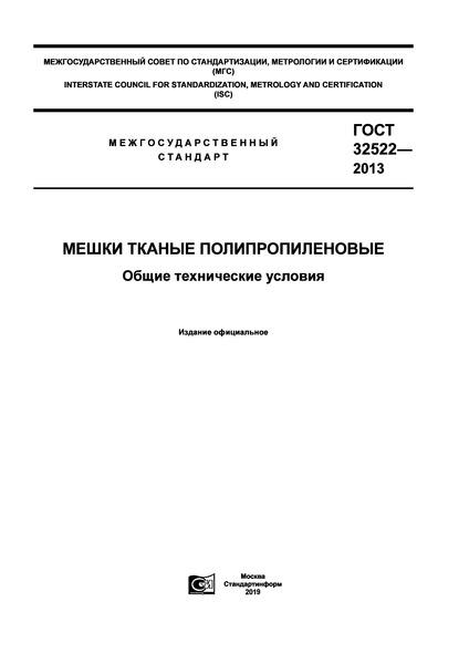 ГОСТ 32522-2013 Мешки тканые полипропиленовые. Общие технические условия