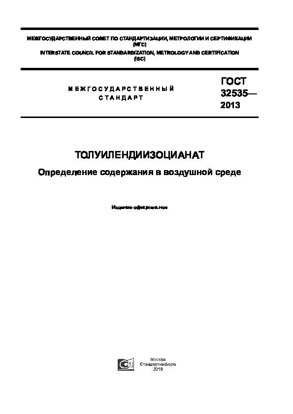 ГОСТ 32535-2013 Толуилендиизоцианат. Определение содержания в воздушной среде