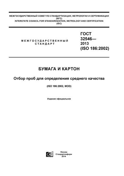 ГОСТ 32546-2013 Бумага и картон. Отбор проб для определения среднего качества