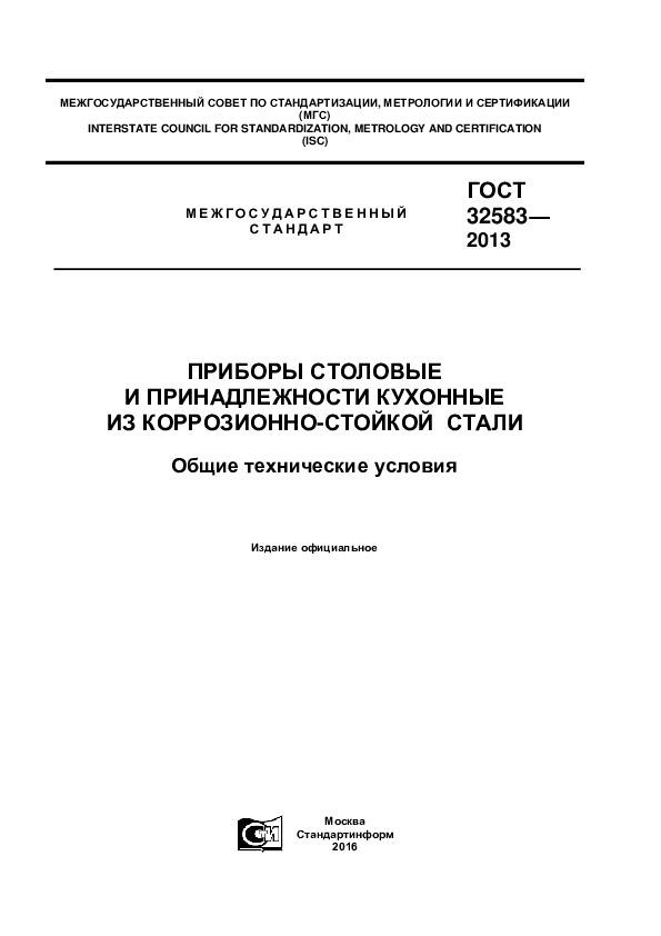 ГОСТ 32583-2013 Приборы столовые и принадлежности кухонные из коррозионно-стойкой стали. Общие технические условия