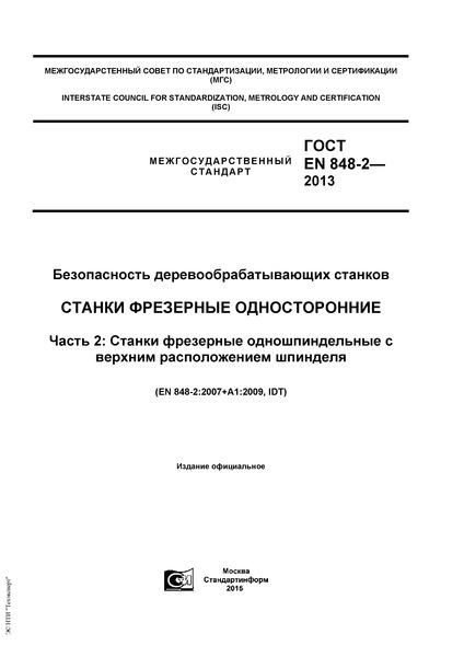 ГОСТ EN 848-2-2013 Безопасность деревообрабатывающих станков. Станки фрезерные односторонние. Часть 2. Станки фрезерные одношпиндельные с верхним расположением шпинделя