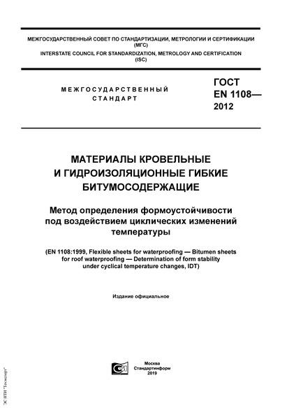 ГОСТ EN 1108-2012 Материалы кровельные и гидроизоляционные гибкие битумосодержащие. Метод определения формоустойчивости под воздействием циклических изменений температуры