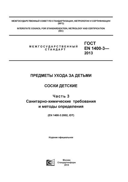 ГОСТ EN 1400-3-2013 Предметы ухода за детьми. Соски детские. Часть 3. Санитарно-химические требования и методы определения