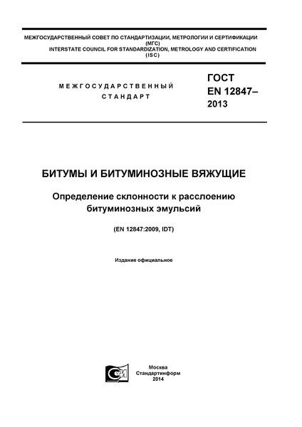 ГОСТ EN 12847-2013 Битумы и битуминозные вяжущие. Определение склонности к расслоению битуминозных эмульсий