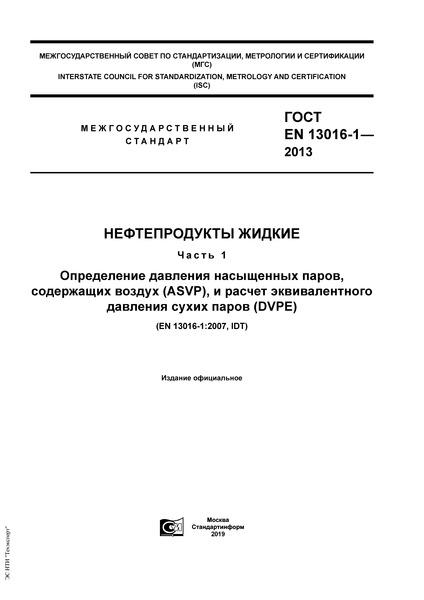 ГОСТ EN 13016-1-2013 Нефтепродукты жидкие. Часть 1. Определение давления насыщенных паров, содержащих воздух (ASVP), и расчет эквивалентного давления сухих паров (DVPE)