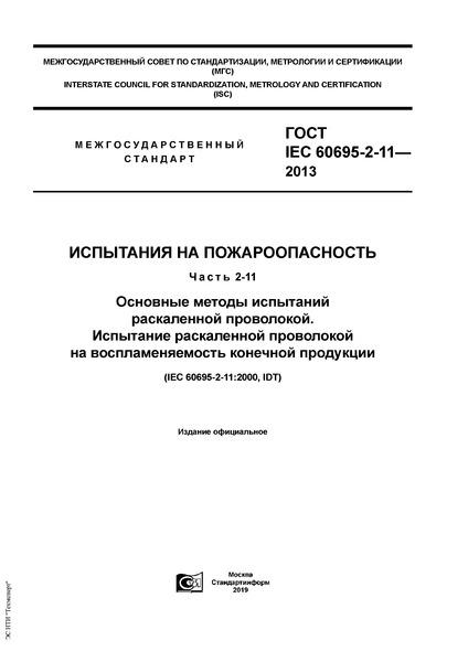 ГОСТ IEC 60695-2-11-2013 Испытания на пожароопасность. Часть 2-11. Основные методы испытаний раскаленной проволокой. Испытание раскаленной проволокой на воспламеняемость конечной продукции
