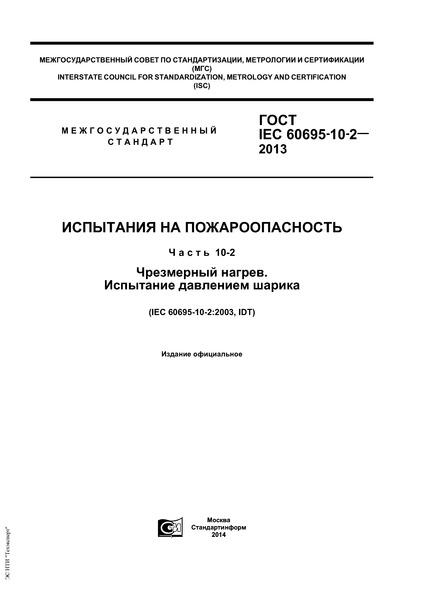 ГОСТ IEC 60695-10-2-2013 Испытания на пожароопасность. Часть 10-2. Чрезмерный нагрев. Испытание давлением шарика