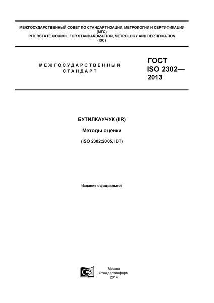 ГОСТ ISO 2302-2013 Бутилкаучук (IIR). Методы оценки