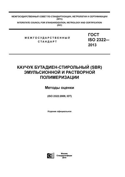 ГОСТ ISO 2322-2013 Каучук бутадиен-стирольный (SBR) эмульсионной и растворной полимеризации. Методы оценки