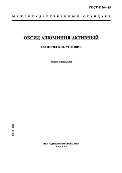 ГОСТ 8136-85 Оксид алюминия активный. Технические условия