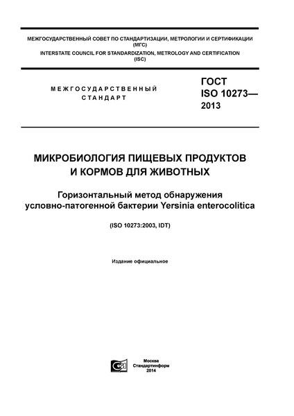 ГОСТ ISO 10273-2013 Микробиология пищевых продуктов и кормов для животных. Горизонтальный метод обнаружения условно-патогенной бактерии Yersinia enterocolitica
