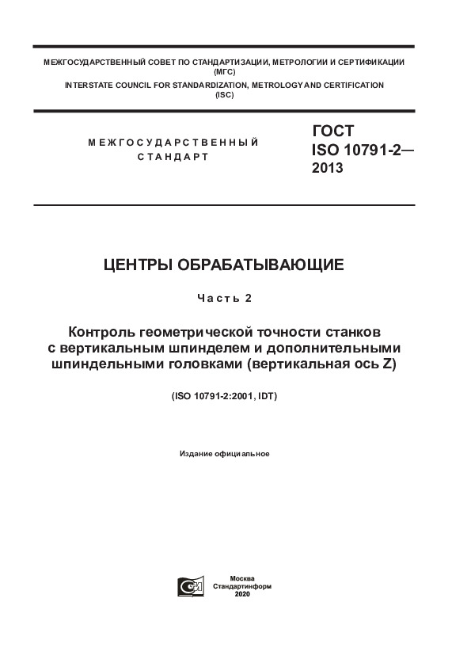ГОСТ ISO 10791-2-2013 Центры обрабатывающие. Часть 2. Контроль геометрической точности станков с вертикальным шпинделем и дополнительными шпиндельными головками (вертикальная ось Z)