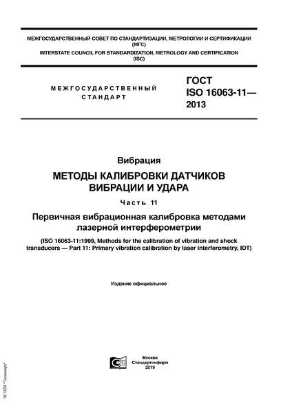 ГОСТ ISO 16063-11-2013 Вибрация. Методы калибровки датчиков вибрации и удара. Часть 11. Первичная вибрационная калибровка методами лазерной интерферометрии
