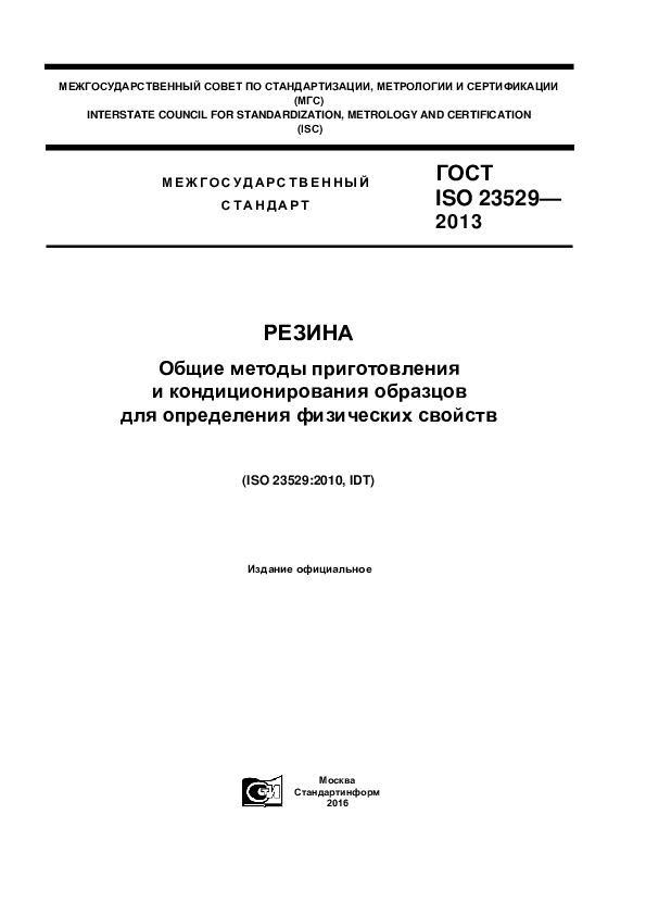 ГОСТ ISO 23529-2013 Резина. Общие методы приготовления и кондиционирования образцов для определения физических свойств