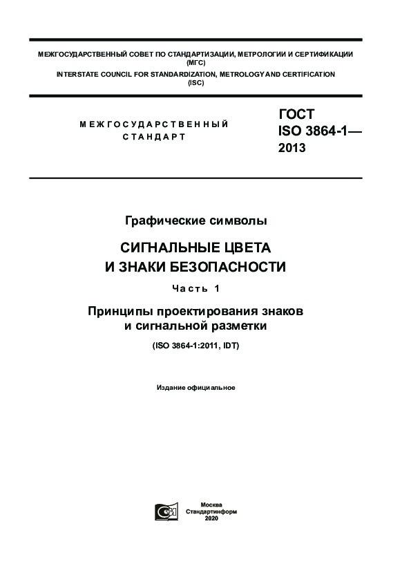 ГОСТ ISO 3864-1-2013 Графические символы. Сигнальные цвета и знаки безопасности. Часть 1. Принципы проектирования знаков и сигнальной разметки