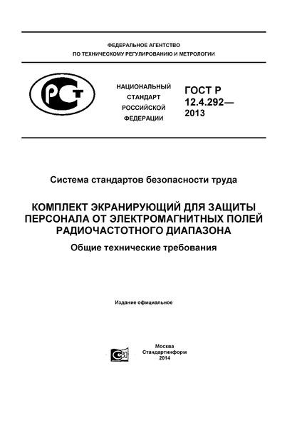 ГОСТ Р 12.4.292-2013 Система стандартов безопасности труда. Комплект экранирующий для защиты персонала от электромагнитных полей радиочастотного диапазона. Общие технические требования