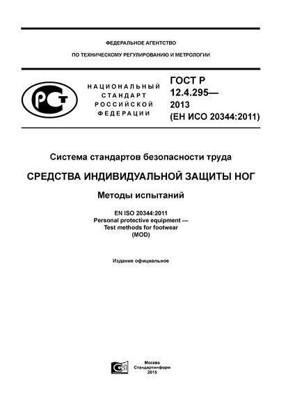ГОСТ Р 12.4.295-2013 Система стандартов безопасности труда. Средства индивидуальной защиты ног. Методы испытаний