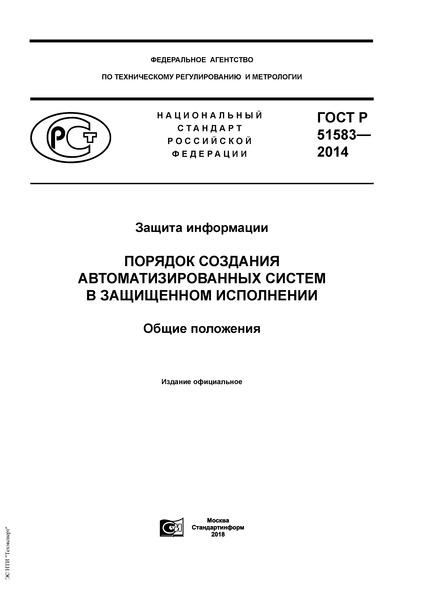 ГОСТ Р 51583-2014 Защита информации. Порядок создания автоматизированных систем в защищенном исполнении. Общие положения