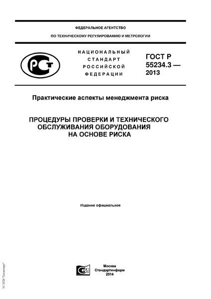 ГОСТ Р 55234.3-2013 Практические аспекты менеджмента риска. Процедуры проверки и технического обслуживания оборудования на основе риска