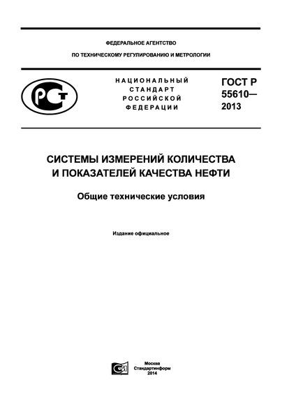 ГОСТ Р 55610-2013 Системы измерений количества и показателей качества нефти. Общие технические условия