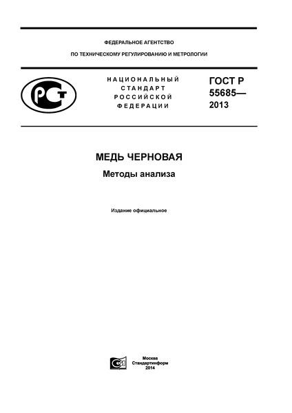 ГОСТ Р 55685-2013 Медь черновая. Методы анализа