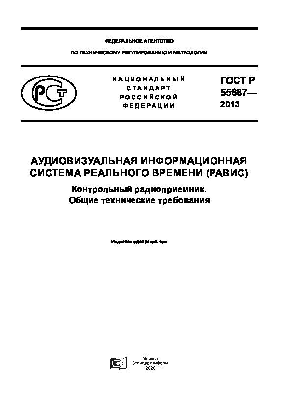 ГОСТ Р 55687-2013 Аудиовизуальная информационная система реального времени (РАВИС). Контрольный радиоприемник. Общие и технические требования
