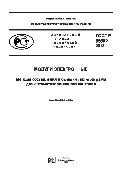 ГОСТ Р 55692-2013 Модули электронные. Методы составления и отладки тест-программ для автоматизированного контроля