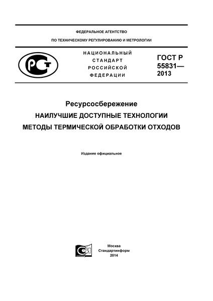 ГОСТ Р 55831-2013 Ресурсосбережение. Наилучшие доступные технологии. Методы термической обработки отходов