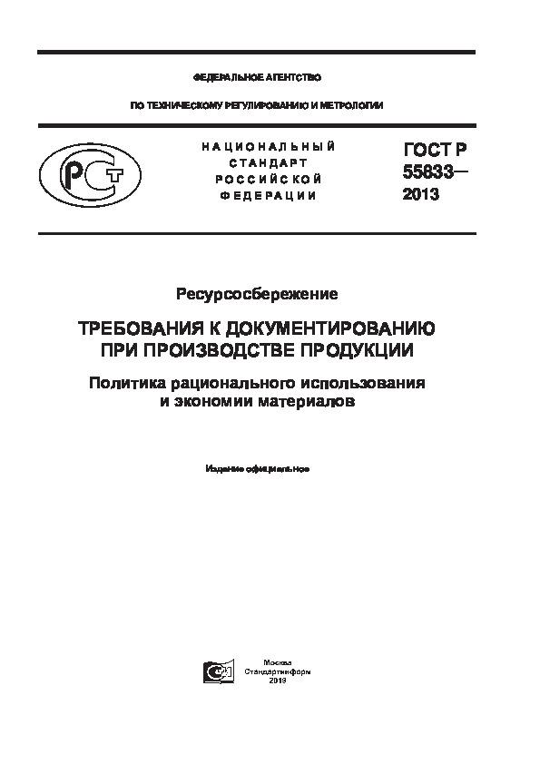 ГОСТ Р 55833-2013 Ресурсосбережение. Требования к документированию при производстве продукции. Политика рационального использования и экономии материалов