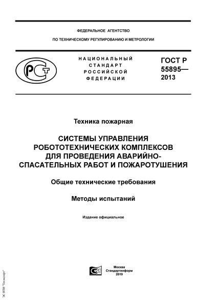 ГОСТ Р 55895-2013 Техника пожарная. Системы управления робототехнических комплексов для проведения аварийно-спасательных работ и пожаротушения. Общие технические требования. Методы испытаний
