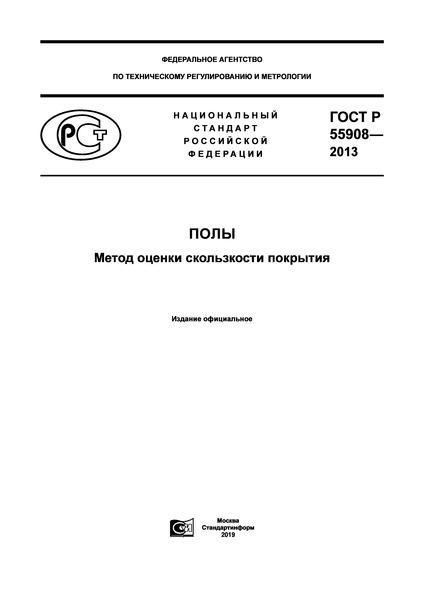 ГОСТ Р 55908-2013 Полы. Метод оценки скользкости покрытия