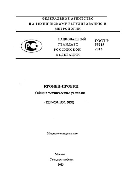 ГОСТ Р 55915-2013 Кронен-пробки. Общие технические условия