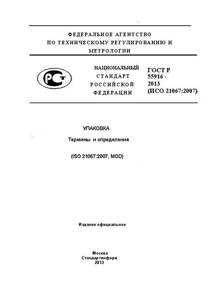 ГОСТ Р 55916-2013 Упаковка. Термины и определения