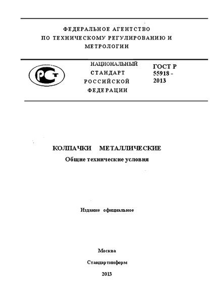 ГОСТ Р 55918-2013 Колпачки металлические. Общие технические условия