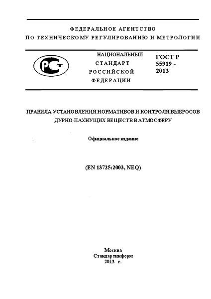 ГОСТ Р 55919-2013 Правила установления нормативов и контроля выбросов дурно-пахнущих веществ в атмосферу