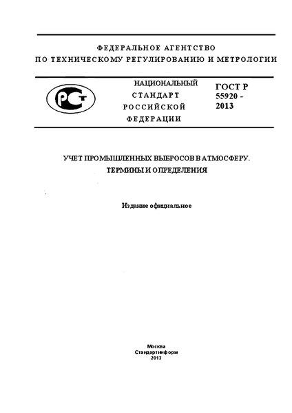 ГОСТ Р 55920-2013 Учет промышленных выбросов в атмосферу. Термины и определения