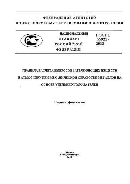 ГОСТ Р 55921-2013 Правила расчета выбросов загрязняющих веществ в атмосферу при механической обработке металлов на основе удельных показателей