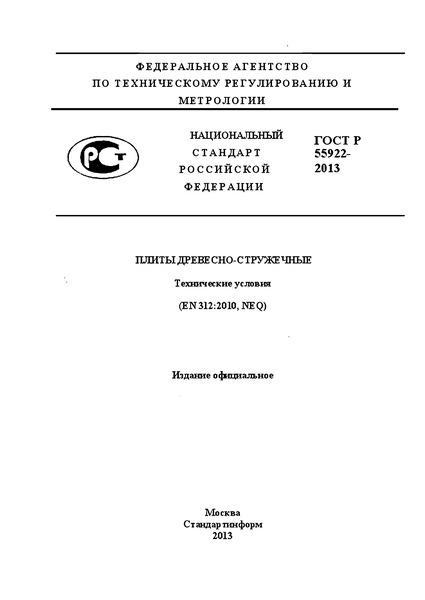 ГОСТ Р 55922-2013 Плиты древесно-стружечные. Технические условия