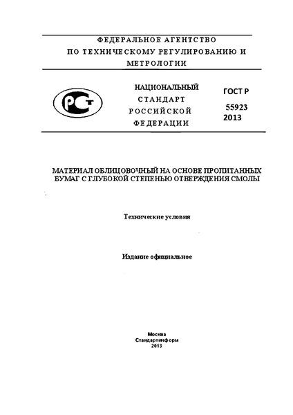 ГОСТ Р 55923-2013 Материал облицовочный на основе пропитанных бумаг с глубокой степенью отверждения смолы. Технические условия