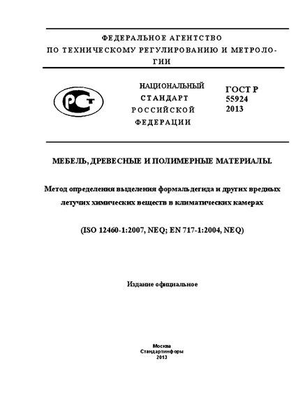 ГОСТ Р 55924-2013 Мебель, древесные и полимерные материалы. Метод определения выделения формальдегида и других вредных летучих химических веществ в климатических камерах