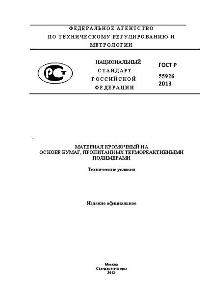 ГОСТ Р 55926-2013 Материал кромочный на основе бумаг, пропитанных термореактивными полимерами. Технические условия