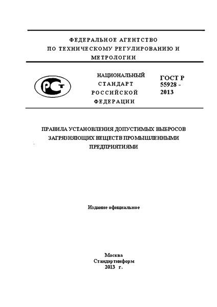 ГОСТ Р 55928-2013 Правила установления допустимых выбросов загрязняющих веществ промышленными предприятиями