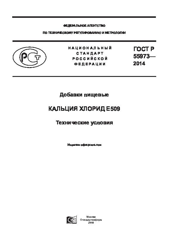 ГОСТ Р 55973-2014 Добавки пищевые. Кальция хлорид Е509. Технические условия