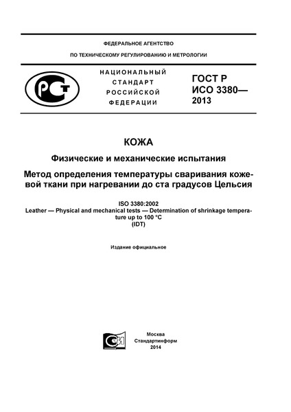 ГОСТ Р ИСО 3380-2013 Кожа. Физические и механические испытания. Метод определения температуры сваривания кожевой ткани при нагревании до ста градусов Цельсия
