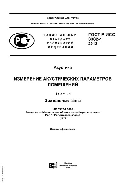 ГОСТ Р ИСО 3382-1-2013 Акустика. Измерение акустических параметров помещений. Часть 1. Зрительные залы