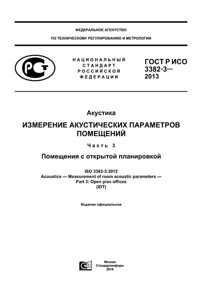 ГОСТ Р ИСО 3382-3-2013 Акустика. Измерение акустических параметров помещений. Часть 3. Помещения с открытой планировкой