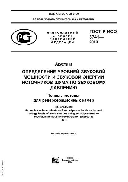 ГОСТ Р ИСО 3741-2013 Акустика. Определение уровней звуковой мощности и звуковой энергии источников шума по звуковому давлению. Точные методы для реверберационных камер